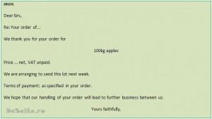 подтверждение заказа