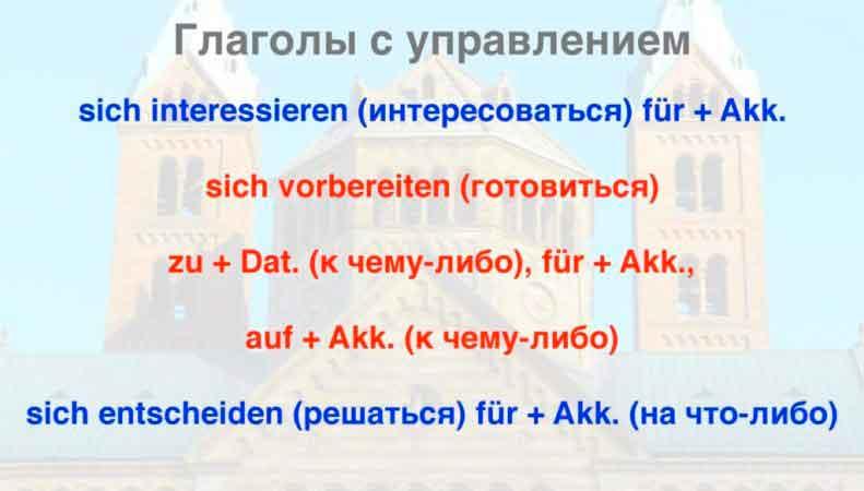 Предложное управление в немецком языке