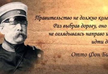Das Bismarckreich – Империя Бисмарка